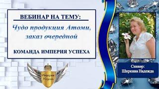 Заказ, чудо продукция от компании АТОМИ с российского сайта