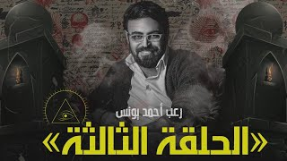رعب أحمد يونس   مؤسسات الفزع والرسائل الخفيه   الملف الشائك 3