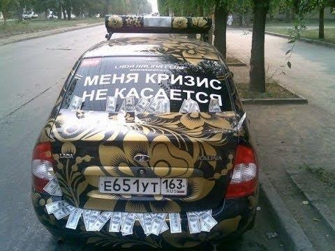 Демотиваторы про авто и смешные автоприколы! Русские демотиваторы.