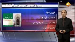 kbc news مسودة الدستور الجزائري