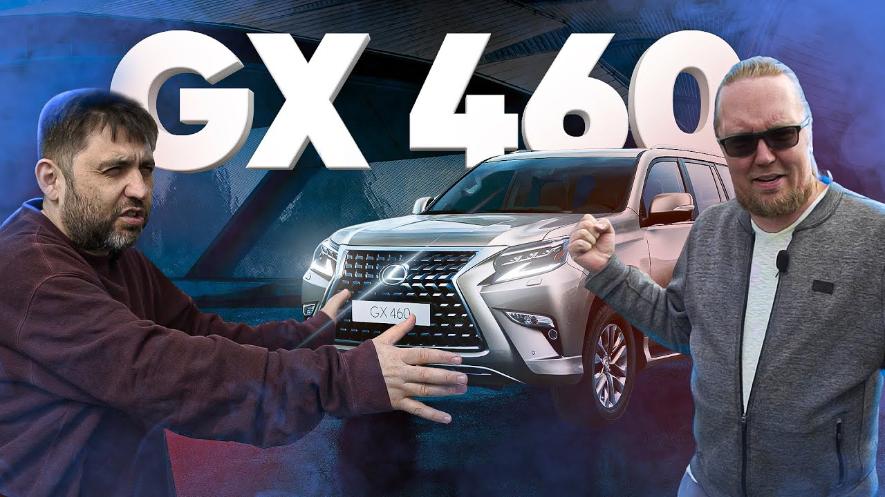 LEXUS GX 460 - Большой тест-драйв
