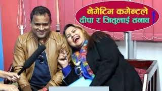 मुन्द्रेको कमेडी क्लवबाट दीपा बाहिरिँदै ? Deepa Shree Niraula & Jitu Nepal | FOR SEE NETWORK |