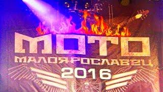 МОТО-Малоярославец -  2016 Найди себя!
