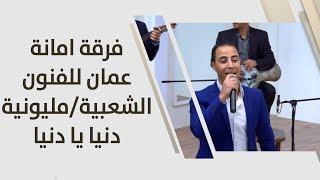 فرقة امانة عمان للفنون الشعبية - مليونية دنيا يا دنيا على اليوتيوب