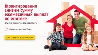 Рефинансирование Ипотека оформить ипотеку с помощью агентство недвижимости Сделка в Хабаровске