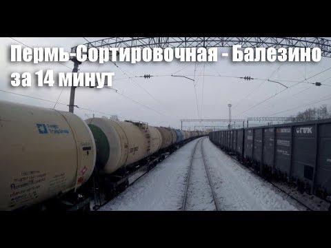 Пермь-Сортировочная  - Балезино за 14 минут/ Perm-Sorting - Balezino (Time Lapse)