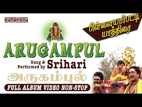 arugampul-|-srihari-|-vinayagar-songs-|-full-album-video