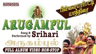 Arugampul | Srihari | Vinayagar Songs | Full Album Video