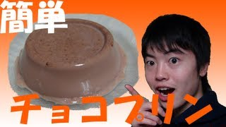【材料4つ】とろとろなめらか簡単チョコプリン! thumbnail