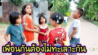 เด็กดีเล่นกับเพื่อนต้องไม่ทะเลาะกัน - ละครสั้นสอนใจเด็กดี | Kids Dee Family