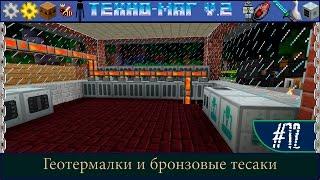 LP ► Minecraft ► [ТЕХНО-МАГ V2.0] Сезон №2 E12 - Геотермалки и бронзовые тесаки