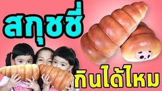 หนูยิ้มหนูแย้ม   รีวิวสกุชชี่ขนมปัง Puni maru Jumbo Kitty
