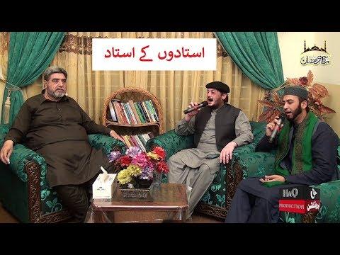 Punjabi Kalam Saif Ul Malook Mian Muhammad Bakhsh - Sultan Ateeq Rehman & Abdullah Khaqan