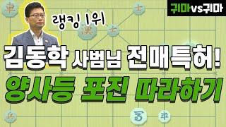 [실전 9단 장기] 김…