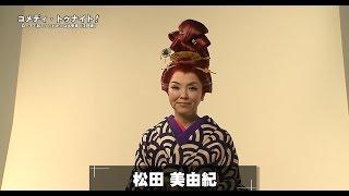『コメディ・トゥナイト』松田美由紀コメント映像 松田美由紀 動画 7