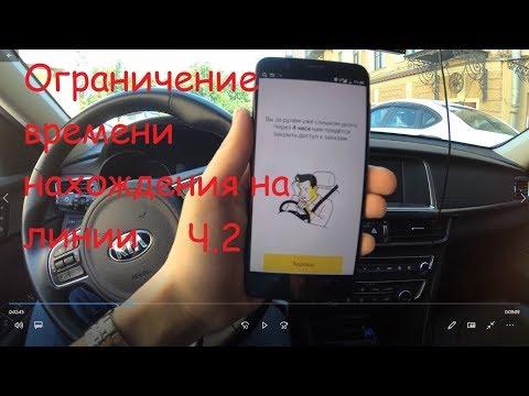 Ограничение времени на линии часть 2. Поездка в офис Яндекс такси.