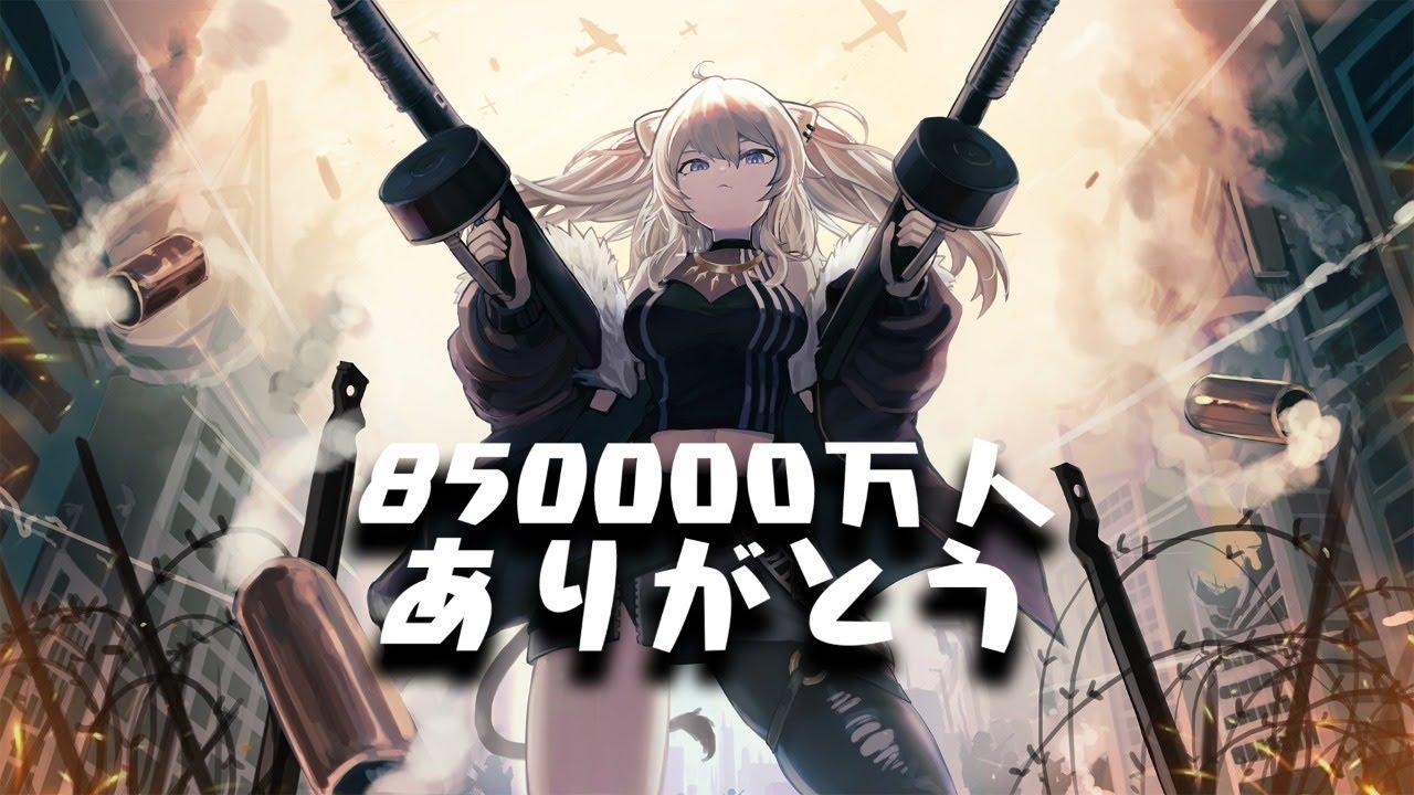[Thank you marshmallow thrust]Thank you 850,000 people ? Thank You 850k subs[Shishiro Botan / Hololive]