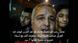 صاحب قضية أسماء محفوظ:اللى معاها ضربونى بخشبة طولها 7سم