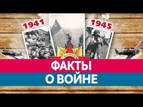Интересные ФАКТЫ О ВОЙНЕ. Факты о Великой отечественной войне