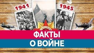 Интересные ФАКТЫ О ВОЙНЕ. Факты о Великой отечественной войне(, 2016-05-08T19:34:55.000Z)