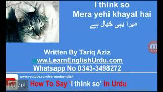 Two Way To Say And39i Think Soand39 In Urdu  Learn Urdu With Tariq