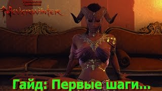 Neverwinter - Гайд: первые шаги в игре
