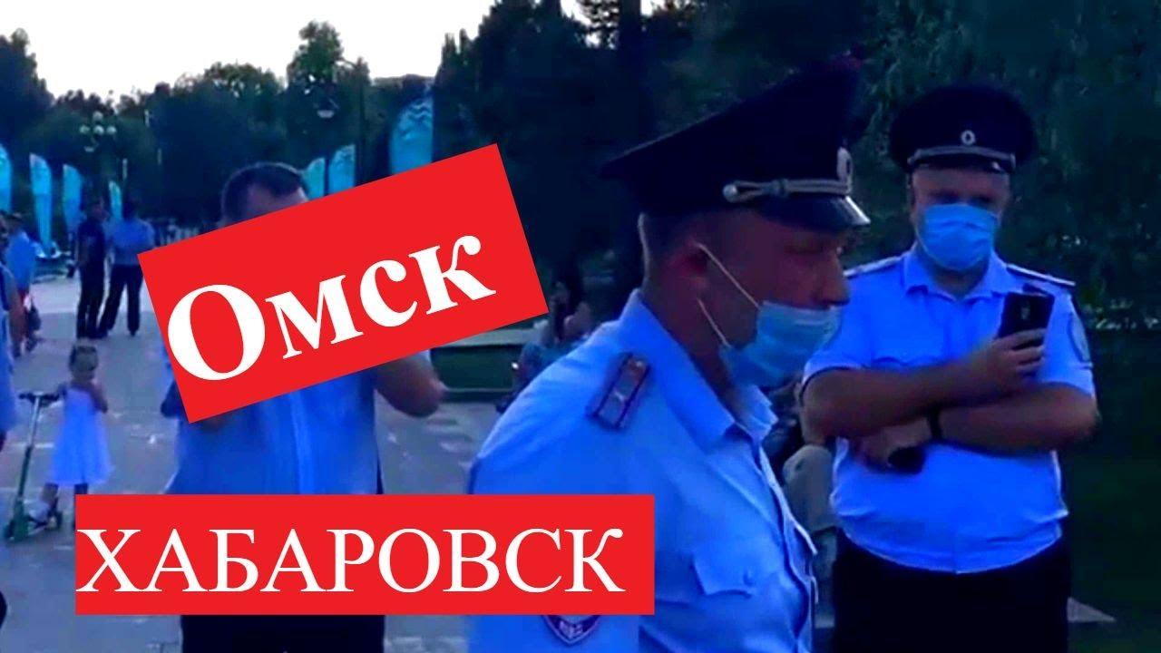 Омск Хабаровск вся правда
