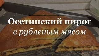 Готовим Осетинский Пирог. С Рубленым мясом!