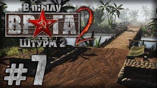 Прохождение В Тылу Врага 2: Штурм 2 [МОД: Битва при Дьенбьенфу] — Миссия 7: ГЛОБАЛЬНОЕ НАСТУПЛЕНИЕ
