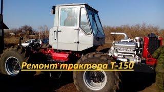 Traktor-150 T veneer ta'mirlash va O'rnatish.