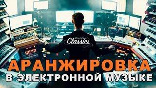 Zwook Classics: Секреты аранжировки трека с глубокой идеей