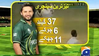 Shahid Khan Afridi Highest Record