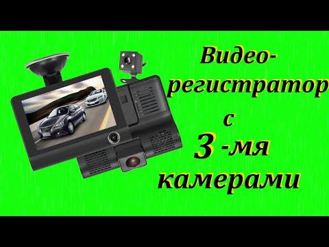 Обзор недорогого автомобильного видеорегистратора с Алиэкспресс.