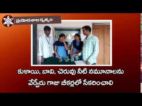 Water Test Lab activity in Telugu