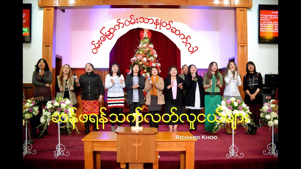 Myanmar Christmas Group Song by YAF San Francisco