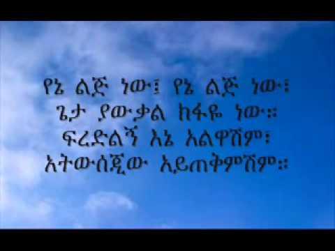 ▶ Ethiopian Orthodox Mezmur Ale Bezufanu by Mirtnesh & Zerfe