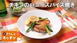 チキンのハニースパイス焼き 【材料…2名分】 鶏もも肉…2枚 アスパラガス...