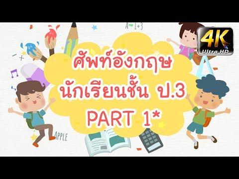 คำศัพท์ภาษาอังกฤษสำหรับนักเรียน | ชั้นประถมศึกษาปีที่ 3 |  Part 1 | Wannabe Kids