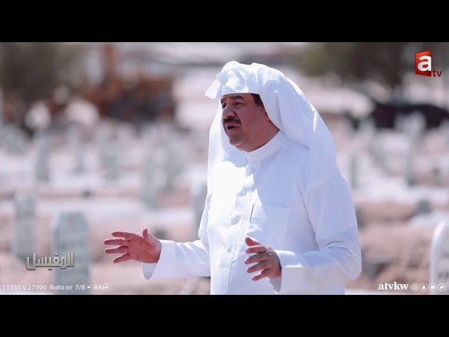 الصلاة على الميت وانزاله للقبر   المغيسل حلقة 3