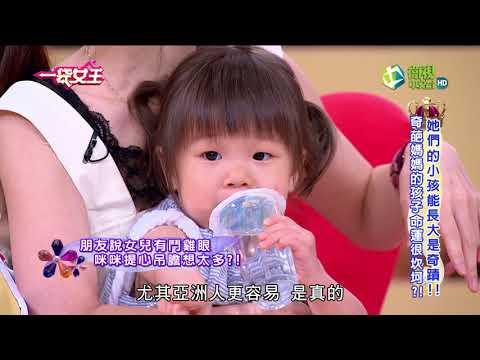 一袋女王 官方正版 20180814   她們的小孩能長大是奇蹟!!   奇葩媽媽的孩子命運很坎坷?!