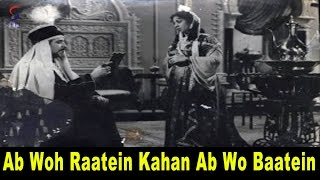 Ab Woh Raatein Kahan Ab Wo Baatein Kahan | Lata Mangeshkar | Yasmin @ Suresh, Vyjayanthimala