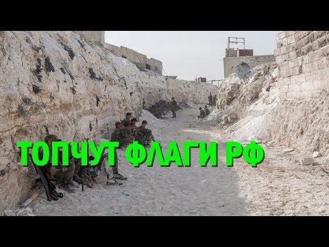 Турецкие ополченцы в Сирии топчут флаги РФ на захваченной базе: фото