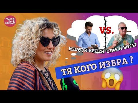 Какви мъже предпочитат българките: Млад и беден ИЛИ стар и богат мъж?
