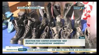 Состоялся отбор на конкурс-выставку «Лучший товар Казахстана» - KazakhTV