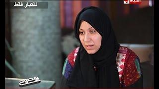 برنامج بوضوح - حلقة الاثنين بتاريخ 16-11-2015 - الجزء الثاني زوجة تقتل زوجها - Bwodoh