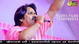 श्री परशुराम महादेव लाइव2017  भूरिया बाबा बिलकुल देसी  Ganesh Burasiya