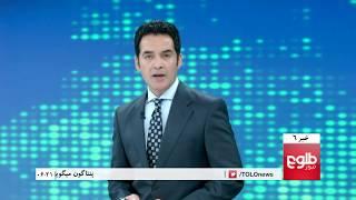 TOLOnews 6pm News 16 December 2017 / طلوع نیوز، خبر ساعت شش، ۲۵ قوس ۱۳۹۶