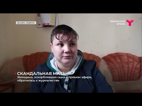 Женщина, оскорблявшая сына в прямом эфире, обратилась к журналистам