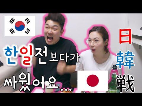 [u-20 월드컵]한일커플이 함께본 한일전은 전쟁이야...8강 가즈아!! 日韓カップルが日韓戦を一緒に見た結果!?