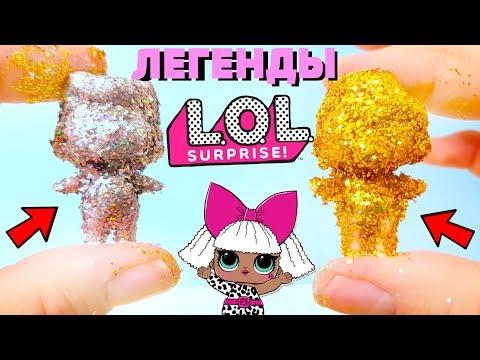 ШОК! Легендарные ЛОЛ куклы! LOL LIL SISTERS #Куклы ЛОЛ LOL Dolls Шарики LOL Dolls Surprise